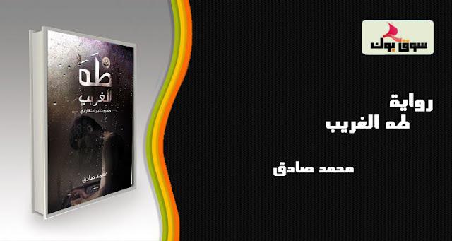 رواية -طه الغريب - محمد صادق