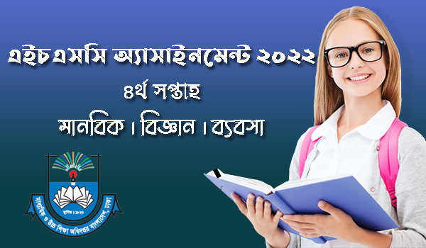 HSC 4th week Assignment Question & Answer 2022 PDF - All Group