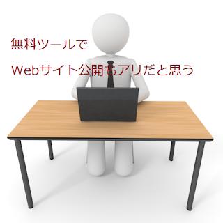 無料ツールでWebサイト公開もアリだと思う