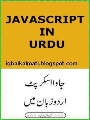 Java Script in Urdu