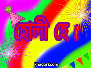 assamese holi wishes
