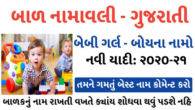 Latest Bal Namavali - Gujarati Baby Boys Names List 2020