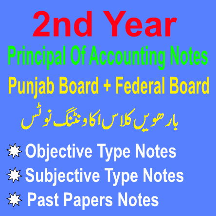 All Pakistan Punjab Federal Board Notes Principal Accounting Notes In PDF