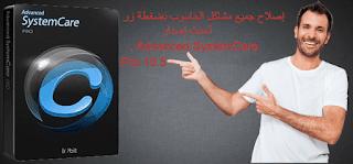 إصلاح جميع مشاكل الحاسوب بضغطة زر (Advanced SystemCare Pro 10.5.0.869) أحدث إصدار