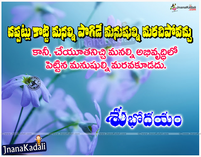 good morning telugu quotations 1566, Telugu Top Good Morning and Confidence Quotes Images online, Telugu Most inspiring Thoughts and messages for Best Friends, Telugu Confidence Messages with Good Morning wishes images, Good Day Telugu Thoughts and Quotes Pics, Happy Sunday Images in Telugu Language, Top Nice Telugu Language Success Stories and Secrets Images