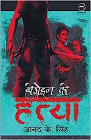 हीरोइन की हत्या - आनन्द कुमार सिंह