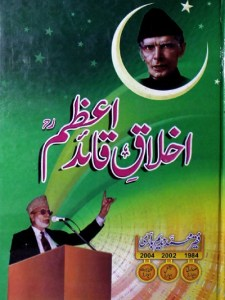 Akhlaq e Quaid e Azam By Faqeer Muhammad Nadeem Bari Pdf Book free Download