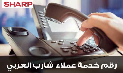صيانة شارب القاهرة - خدمة عملاء شارب - رقم صيانة شارب العربي