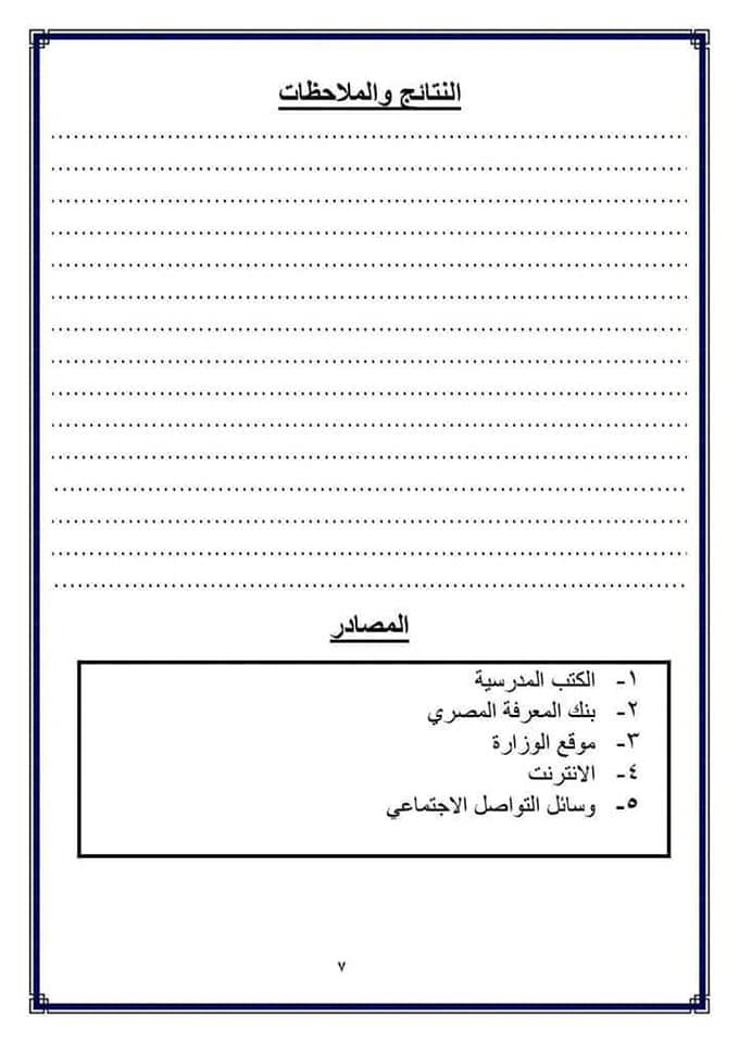 نموذج بحث لطلاب وطالبات التعليم الفني 7