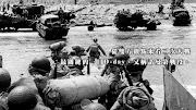 從雙方觀點來看二次大戰最關鍵的一日D-day,又稱諾曼第戰役。【從戰爭來說歷史】