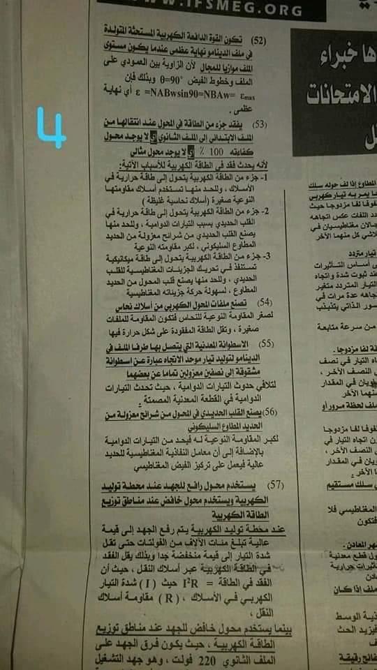 مراجعة وتوقعات الفيزياء للصف الثالث الثانوى من جريدة الجمهورية 4