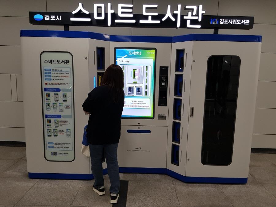 경기도, 연중무휴 책을 빌릴 수 있는 ''스마트도서관'  확대 운영