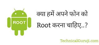 Kya hame apne phone ko Root krna chahiye