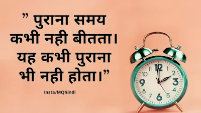 Bad Time Quotes In Hindi