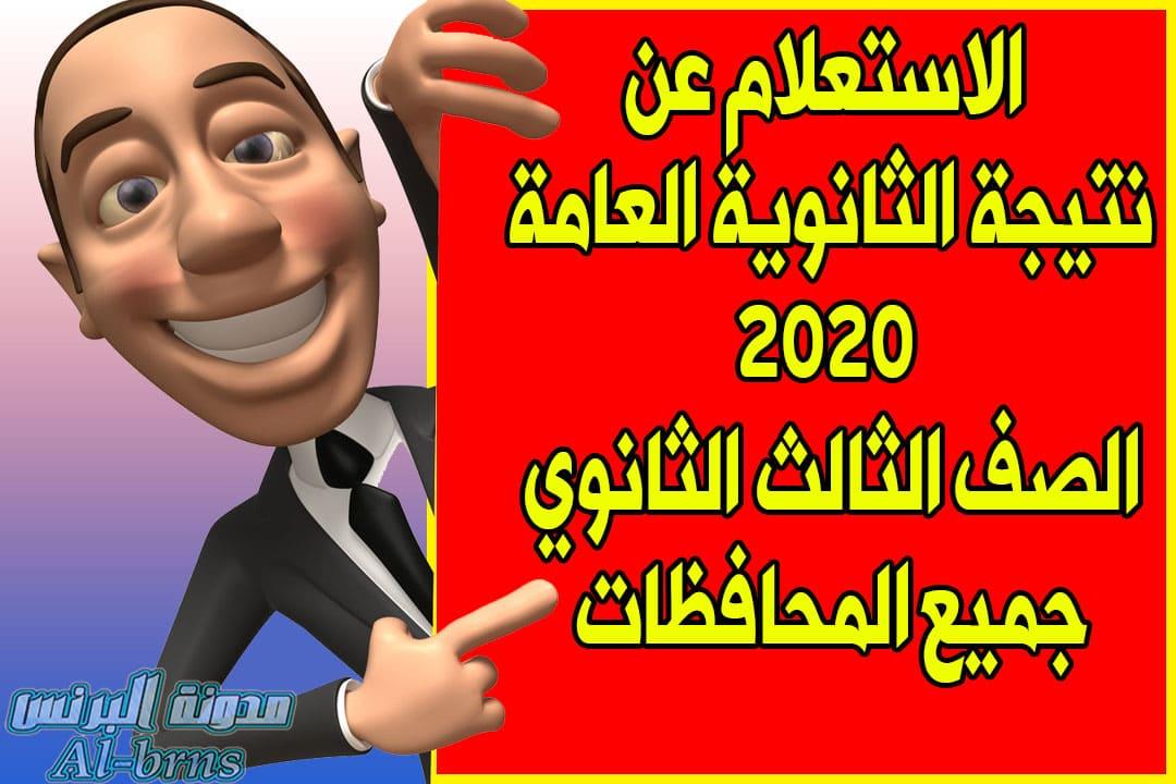 الاستعلام عن نتيجة الثانوية العامة 2020, نتيجة الثانوية العامة 2020 بالاسم ورقم الجلوس, نتيجة 3 ثانوي, نتيجة الشهادة الثانوية العامة 2020,