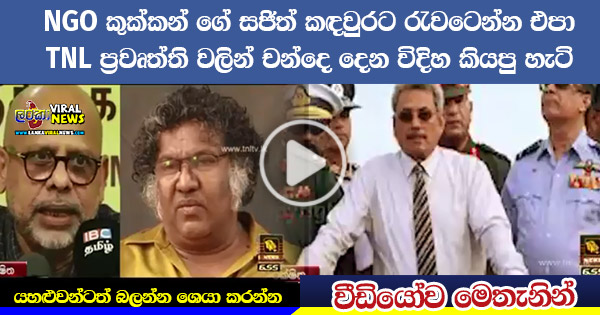 TNL Support for Gotabhaya Rajapaksa [News VIDEO]
