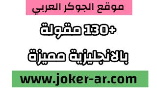 عبارات بالانجليزي جديدة روعه, اكثر من 130 مقولة مميزه بالانجليزية 2021 - الجوكر العربي