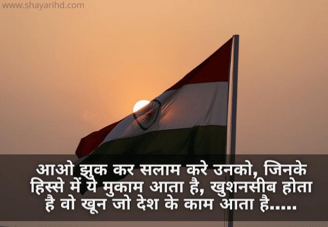 26 January speech in Hindi Shayari | Republic day in Hindi