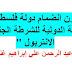 """مضمون انضمام دولة فلسطين فى المنظمة الدولية للشرطة الجنائية """" الانتربول """""""