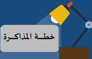 كتاب CMA بالعربي pdf 2020 ، شرح CMA 2020 ، كتاب CMA بالعربي pdf 2019 ، تكلفة شهادة CMA ، شهادة CMA في مصر ، شهادة CMA في فلسطين ، رواتب الحاصلين على شهادة CMA ، شهادة CPA ، أهمية شهادة CMA ، رواتب الحاصلين على CMA في مصر 2018 ، شهادة CMA باللغة العربية ، اماكن دراسة CMA في مصر 2020 ، تكلفة امتحان cma 2020 ، منهج CMA 2020 ، كتاب IMA منهج CMA ، تحميل منهج CMA 2020 ، تحميل كتاب ويلي CMA 2020 ، شرح CMA 2020 ، كتاب CMA بالعربي pdf 2020 ، تعديلات CMA 2020 ، ماتريال CMA ، تحميل كتاب جليم CMA 2020 pdf ، منهج CMA 2020 ، طريقة مذاكرة CMA Self study ، كورس CMA 2020 ، مطلوب محاسب حاصل على CMA براتب ، رواتب الحاصلين على CMA في مصر 2020 ، رواتب الحاصلين على CMA في مصر 2018 ، cma ، منهج cma ، ماتريال cma ، كتب cma ، منهج cma ، طريقة مذاكرة cma ,