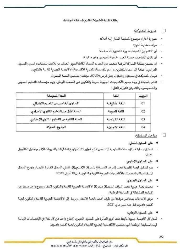 تنظيم المسابقة الوطنية للقصة المصورة التربوية 2021