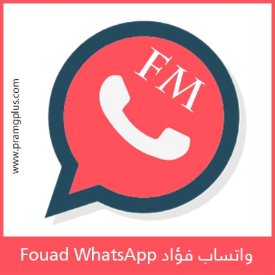 تحميل واتساب فؤاد اخر تحديث Fmwhatsapp