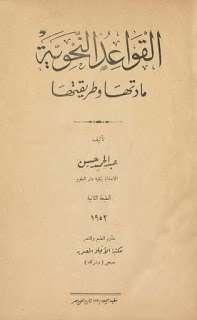 تحميل القواعد النحوية مادتها وطريقتها pdf عبد الحميد حسن