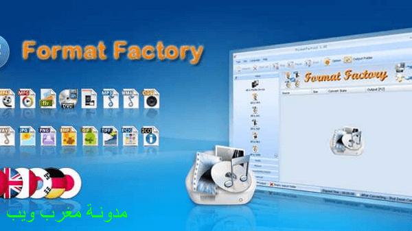 تحميل برنامج format factory لتقليل حجم الفيديو مع الحفاظ على الجودة الاصلية