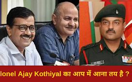 Colonel Ajay Kothiyal का आप में आना तय है ?