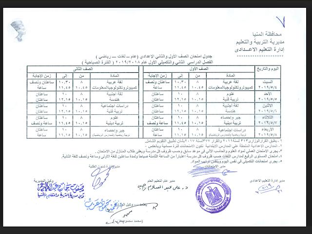 جدول امتحانات الصف الأول والثاني الاعدادي 2019 محافظة المنيا آخر العام