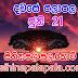 Lagna Palapala Ada Dawase  | ලග්න පලාපල | Sathiye Lagna Palapala 2019 | 2019-06-21