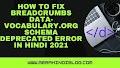 Learn How To Fix Breadcrumbs data-vocabulary.org Schema Deprecated Error in Hindi - 2021