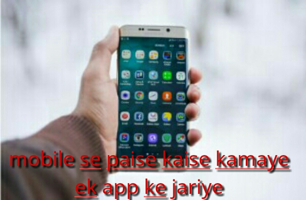 Mobile se paise Kaise kamaye apps ke jariye