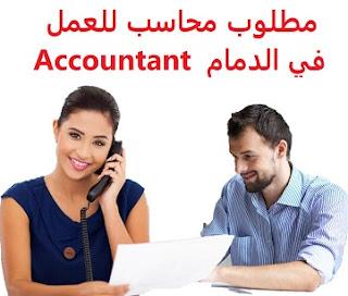وظائف السعودية مطلوب محاسب للعمل في الدمام Accountant