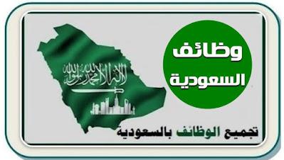 افضل تطبيق للبحث عن فرص عمل في السعودية