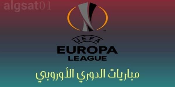 مباريات اليوم 12ديسمبر2019 والقنوات الناقلة الدوري الأوروبي