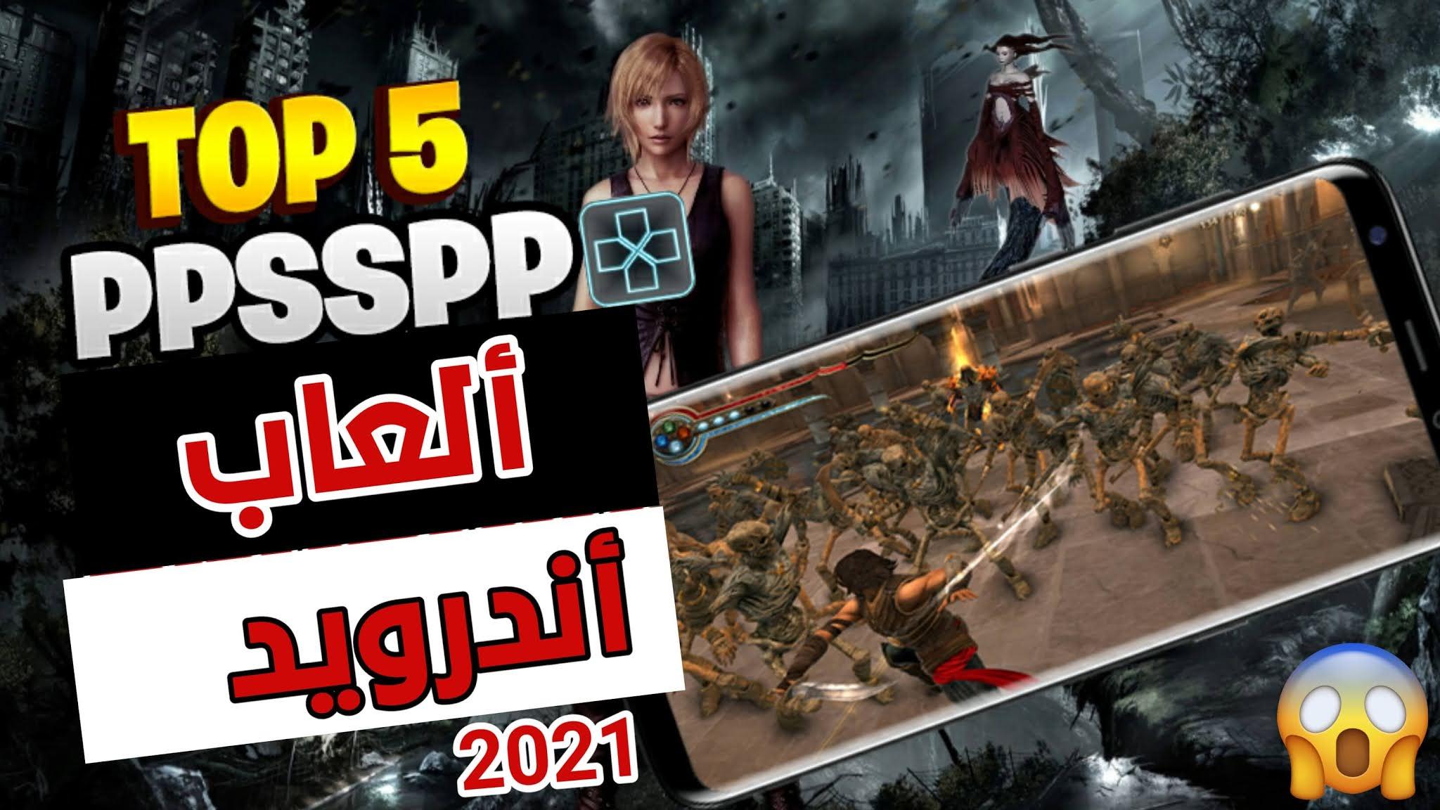تحميل أفضل 5 ألعاب PSP للجهاز الأندرويد بحجم صغير لسنة 2021