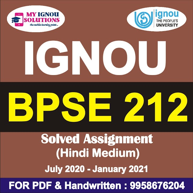 BPSE 212 Solved Assignment 2020-21 in Hindi Medium