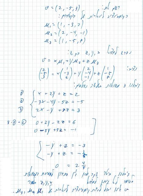 אלגברה לינארית - דוגמא פתורה: קומבינציה לינארית של וקטורים