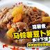 简易煮马铃薯豆卜焖鸡肉,多汁下饭,喜欢吃可以学起来!