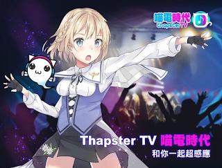 Thapster TV - 喵電時代 APK