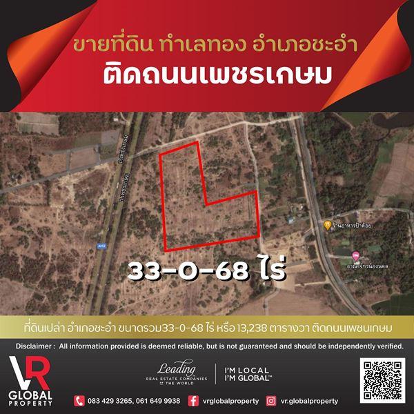 VR Global Property Company Limited ที่ดินชะอำ 13238 ตารางวา ตำบลชะอำ อำเภอชะอำ จังหวัดเพชรบุรี