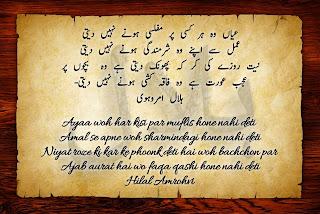 Urdu shayari by hilal amrohvi