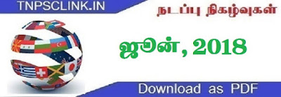 TNPSC Current Affairs June 2018 (Tamil) - Download as PDF