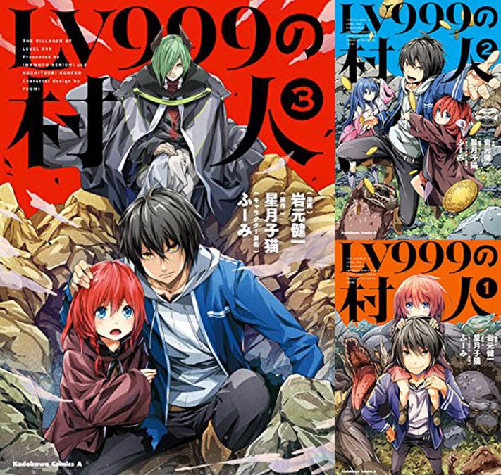 まとめ買い:LV999の村人 (全5巻)(角川コミックス・エース)