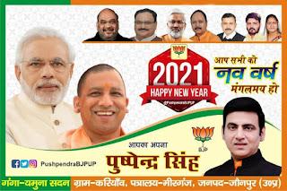 *Ad : युवा भाजपा नेता पुष्पेंद्र सिंह की तरफ से नव वर्ष 2021, मकर संक्रान्ति एवं गणतंत्र दिवस की हार्दिक बधाई*