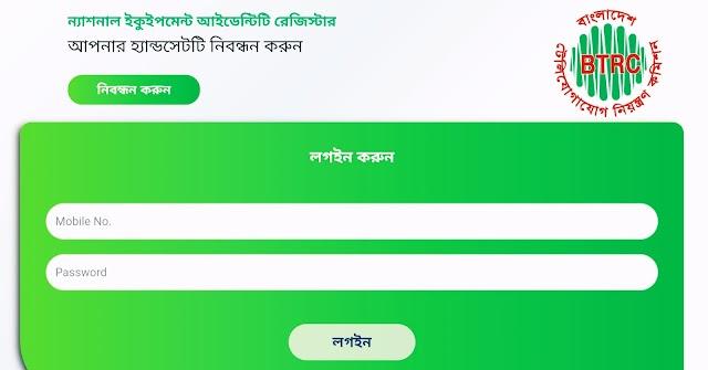 আনঅফিসিয়াল ফোন অফিসিয়াল করার উপায় | BTRC Mobile Registration