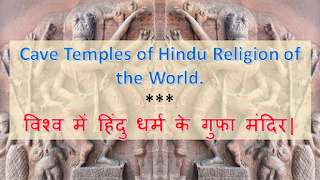 The ancient cave temple of Hinduism of the country and abroad