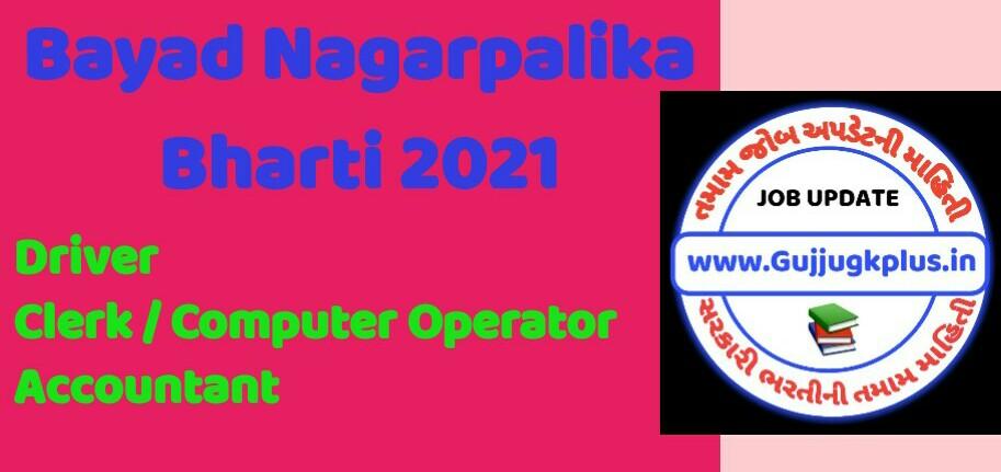 Bayad Nagarpalika Recruitment 2021
