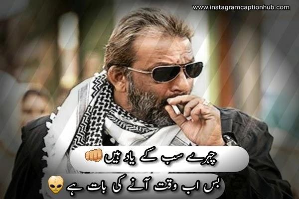 Badmashi-Status-Urdu Photo1